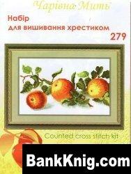 Чарiвна Мить №279 jpg  1,76Мб