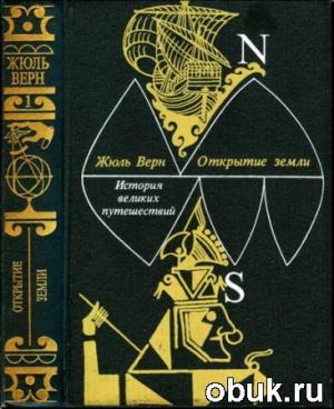 Книга Жюль Верн - История великих путешествий. В трёх книгах