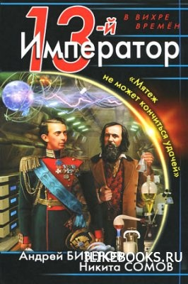 Книга Биверов Андрей, Сомов Никита - 13-й Император - 2. «Мятеж не может кончиться удачей»