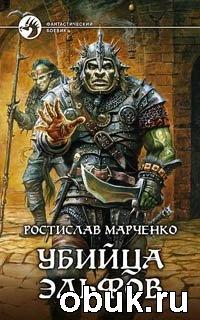 Книга Ростислав Марченко. Убийца Эльфов