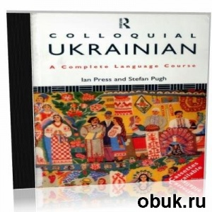 I. Press. Colloquial Ukrainian. A Complete Language Course (с аудиокурсом)