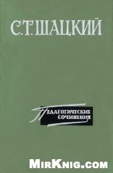 Книга Педагогические сочинения в 4-х томах (том 2)