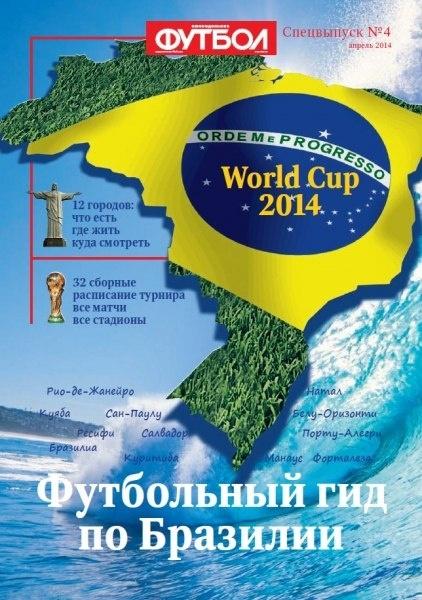 Книга Журнал: Футбол. Спецвыпуск №4 (апрель 2014)