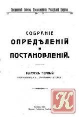 Книга Собрание определений и постановлений. Священный Собор Православной Российской Церкви