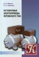 Книга Регулируемые электроприводы переменного тока