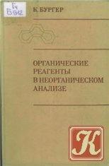 Книга Органические реагенты в неорганическом анализе