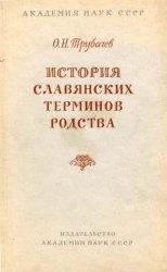 Книга История славянских терминов родства и некоторых древнейших терминов общественного строя