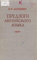 Книга Предлоги английского языка