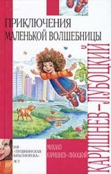 Книга Приключения маленькой волшебницы