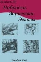 Книга Наброски. Зарисовки. Эскизы