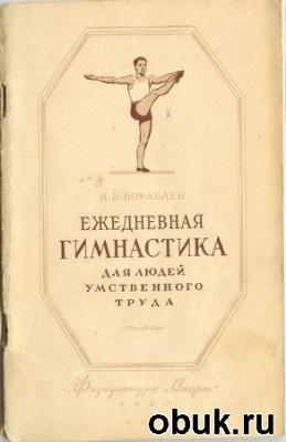 Книга Кораблев Н. В. - Ежедневная гимнастика для людей умственного труда