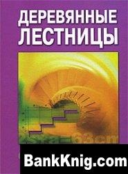 Книга Деревянные лестницы
