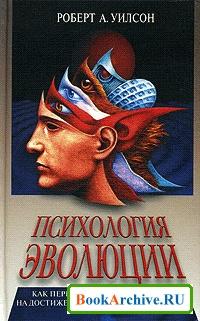 Книга Психология эволюции.