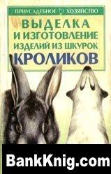 Книга Выделка и изготовление изделий из шкур кроликов