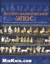 Книга Ассиро-вавилонский эпос