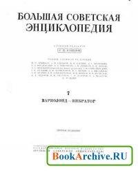 Книга Большая советская энциклопедия. Том 7.