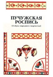 Книга Пучужская роспись