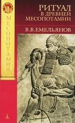 Книга Ритуал в Древней Месопотамии