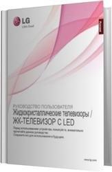 Книга Жидкокристаллические телевизоры LG. Руководство пользователя