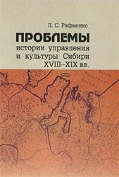 Проблемы истории управления и культуры Сибири XVIII-XIX вв