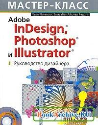 Книга Adobe InDesign, Photoshop и Illustrator. Руководство дизайнера (+ CD-ROM)