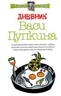 Книга Дневник Васи Пупкина