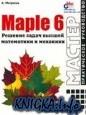 Книга Решение задач высшей математики и механики