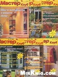 Журнал Мастер клуб №1-11 1998