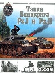 Танки Блицкрига Pz.I и Pz.II