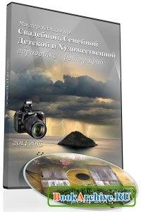 Книга Мастер-классы по Свадебной, Семейной, Детской и Художественной обработке фотографий