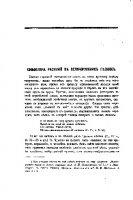 Книга Автамонов Я. Символика растений в великорусских песнях