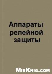 Книга Аппараты релейной защиты