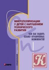 Книга Книга Микрополяризации у детей с нарушением психического развития, или Как поднять планку ограниченных возможностей