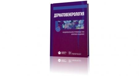 Книга Книга «Дерматовенерология. Национальное руководство. Краткое издание» содержит актуальную и современную информацию об общих и ч