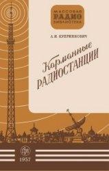 Книга Карманные радиостанции
