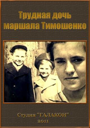 Трудная дочь маршала Тимошенко (2011) SATRip