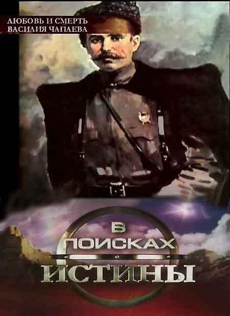 Любовь и смерть Василия Чапаева (2009) IPTVRip