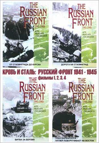Кровь и сталь: Русский фронт 1941-1945 / Blood and Steel.Russian front 1941-1945