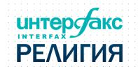 Интерфакс-Религия