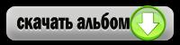 Скачать альбом русские народные песни mp3
