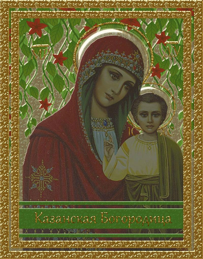 Благодарственная молитва казанской божьей матери
