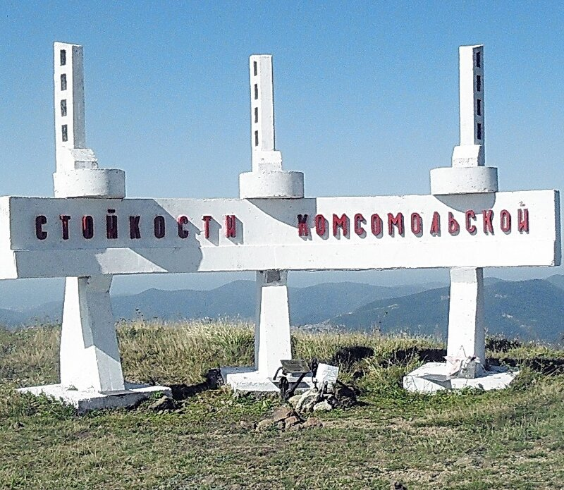 Стойкости комсомольской, на вершине Семашхо