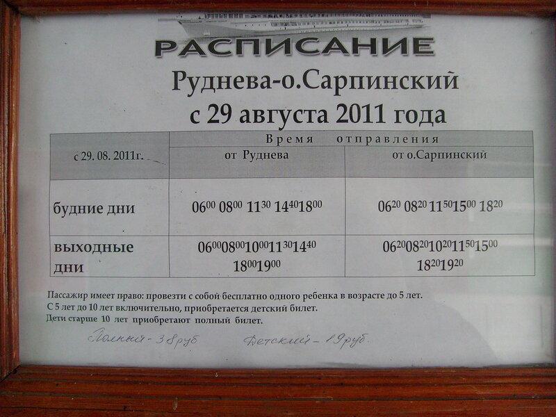 Расписание 2011