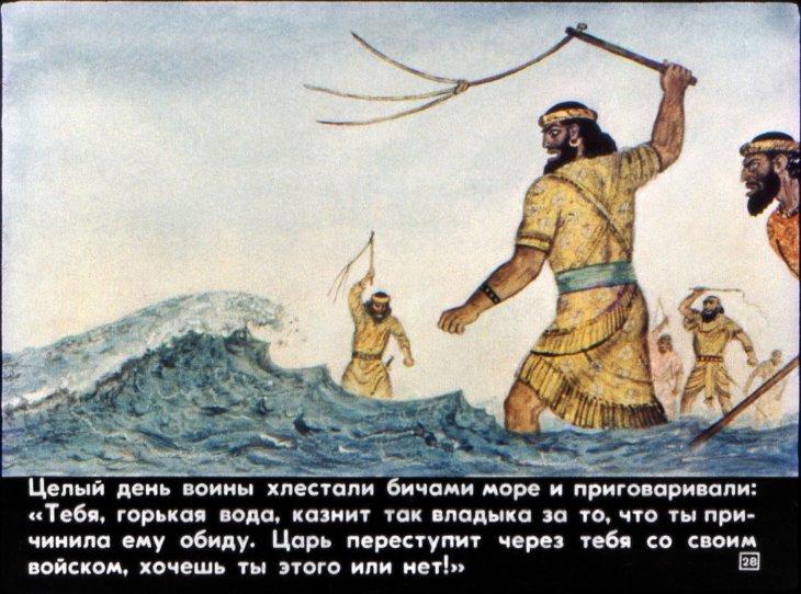 За что Ксеркс высек море