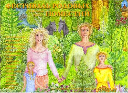 плакат праздника