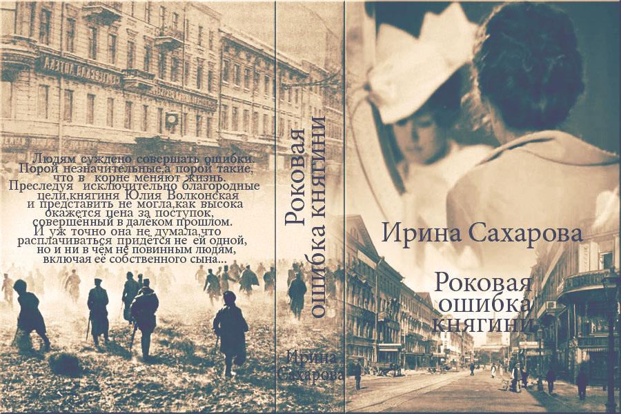 Ирина Сахарова Роковая ошибка княгини