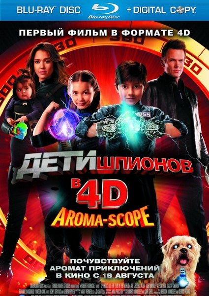 Дети шпионов 4D / Spy Kids: All the Time in the World in 4D (2011) BDRip 1080p / 720p + DVD5 + HDRip