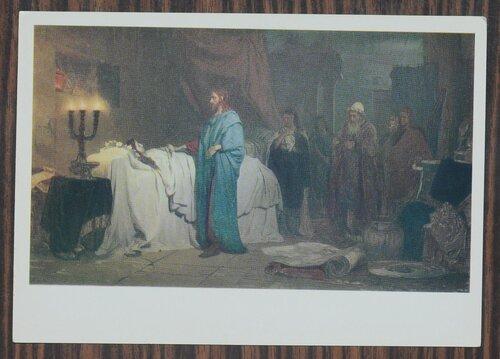 Воскрешение дочери Иаира. 1871 г.