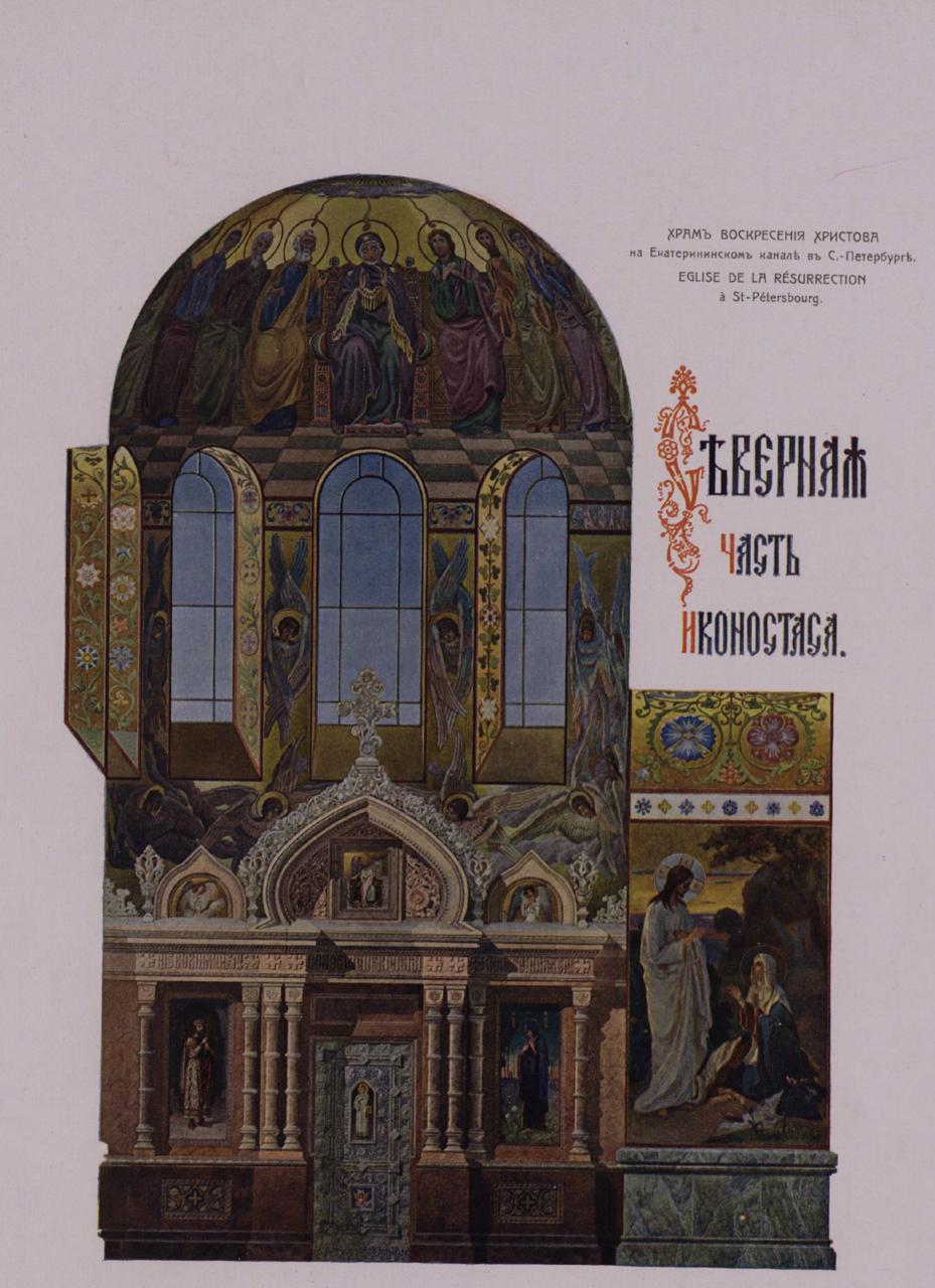 Северная часть иконостаса храма Воскресения Христова
