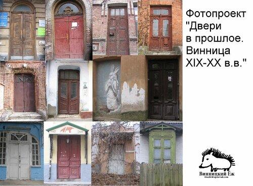 Двери в прошлое. Винница ХІХ-ХХ в.в.